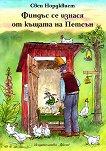 Финдъс се изнася от къщата на Петсън - Свен Норквист - детска книга