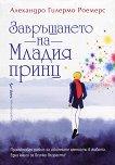 Завръщането на Младия принц - Алехандро Гилермо Роемерс - книга