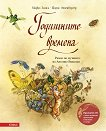 Годишните времена + CD - Марко Зимса, Дорис Айзенбургер - детска книга