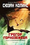 Подземните хроники - книга 1: Грегор Горноземеца - Сюзан Колинс -