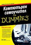 Компютърен самоучител For Dummies - Дан Гукин - книга