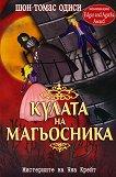 Мистериите на Уна Крейт - книга 2: Кулата на магьосника - Шон Томас Одиси -