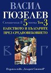 Съчинения в 5 тома - том 3: Папството и българите през Средновековието - Васил Гюзелев -