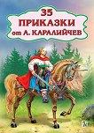 35 приказки от Ангел Каралийчев - детска книга