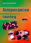 Американски гнилец - Наско Кирилов - книга