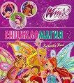 Winx club: Енцикломагия 2 - Enchantix Power - детска книга