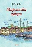Марсилска афера - Питър Мейл - книга
