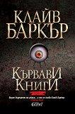 Кървави книги - том 3 - Клайв Баркър -