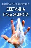 Светлина след живота - Константин Коротков - книга