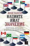 Нациите имат значение - Крейг Калхун -