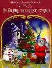По Коледа се случват чудеса - Павлина Делчева-Вежинова -