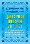 Административнопроцесуален кодекс - Александър Еленков, Ангел Ангелов, Асен Дюлгеров -
