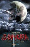 Ловът - книга 2: Плячката - Андрю Фукуда -