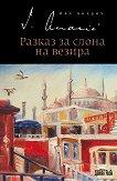 Разказ за слона на везира - книга