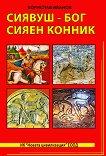 Сиявуш - Бог сияен конник - Борислав Иванов -