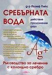Сребърната вода: действие, приложение, опит - Д-р Йозеф Пийс -