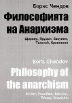 Философията на Анархизма - Борис Чендов -