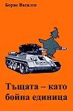 Тъщата - като бойна единица - Борис Василев -