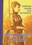 Моето пътуване до България - Княгиня Мария фон Батенберг - книга
