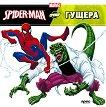 Spider-man срещу Гущера -