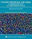 Статистически методи в поведенческите и социалните науки - Красимир Калинов -