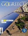 Go Greece! - Брой 44 -