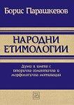Народни етимологии - Борис Парашкевов -