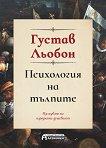 Психология на тълпите - Густав Льобон - книга