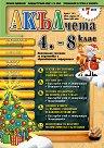 Акълчета: 4., 5., 6., 7. и 8. клас : Национално списание за подготовка и образователна информация - Брой 31 -