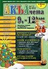 Акълчета: 9., 10., 11. и 12. клас : Национално списание за подготовка и образователна информация - Брой 31 - списание