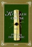 Коледен списък - Ричард Пол Еванс -