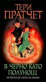 Тифани: В черно като полунощ : Истории от света на Диска - Тери Пратчет -