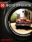 50 фото проекта - Лий Фрост -