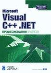 Microsoft Visual C++ .NET професионални проекти - Саи Кишор - учебник