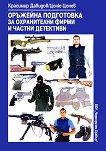 Оръжейна подготовка за охранителни фирми и частни детективи - Красимир Давидов, Цоню Цонев -