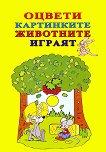 Книжка за оцветяване - Животните играят - книга