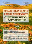 Искате ли да знаете как да се лекувате с целебни билки и соколечение - Том 2 - Христо Мермерски, Йонко Мермерски - книга