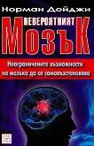 Невероятният мозък - Норман Дойджи -