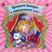 Принцеса Лилифее и омагьосаният цирк - Моника Финстербуш -