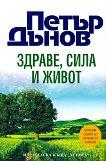 Здраве, сила и живот - Петър Дънов -