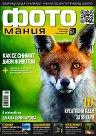 ФОТОмания - Брой 21 / Януари 2014 - книга