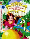 Мои любими приказки: Принцесата и жабока - филм
