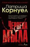 Червена мъгла - Патриша Корнуел - книга