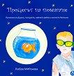 Бонбончо - книга 3: Процесът на помагане - Любов Миронова - детска книга