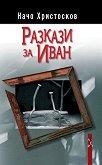 Разкази за Иван - Начо Христосков -