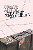 Граници на забавяне - Пламен Антов -