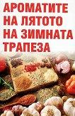 Ароматите на лятото на зимната трапеза - Даринка Митева - книга
