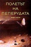 Полетът на пеперудата - Йордан Лозанов -