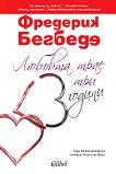 Любовта трае три години - Фредерик Бегбеде -