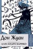 Запази историята - книга 2: Дон Жуан -